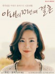 My Wife's 101st Marriage (Korean Movie, 2017) 아내의 101번째 결혼