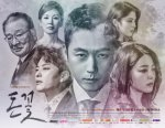 Money Bouquet (Korean Drama, 2017) 돈꽃