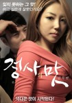 The Taste of an Affair - Director's Cut (Korean Movie, 2017) 정사의 맛 감독판