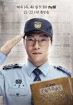 Prison Playbook's picture