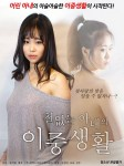 A Lusty Wife's Double Life (Korean Movie, 2017) 철없는 아내의 이중생활