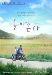 The Return (Korean Movie, 2017) 돌아온다