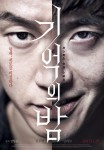 Forgotten (Korean Movie, 2017) 기억의 밤