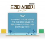 Drama Stage - Anthology (드라마 스테이지 - 문집)'s picture