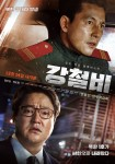 Steel Rain (Korean Movie, 2017) 강철비
