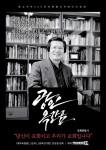 Madman Ok Han-heum
