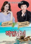 Love Of Star Island (Korean Movie, 2017) 작업남녀