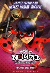 Miraculous 2: The Secret of Miracle Stone's picture