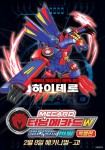 Turning Mecard W: The Secret of Bandain, Special Edition (터닝메카드W: 반다인의 비밀 특별판)'s picture