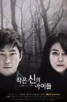 Children of a Lesser God (작은 신의 아이들)'s picture