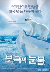 Tears in the Arctic (북극의 눈물)'s picture