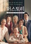 Herstory (Korean Movie, 2017) 허스토리