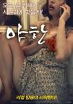 Erotic Moves: Director's Cut
