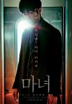 The Witch : Part 1. The Subversion (마녀)'s picture