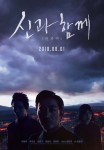Along With the Gods: The Last 49 Days (Korean Movie, 2018) 신과함께-인과 연
