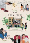 Cinema with You (너와 극장에서)'s picture