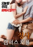 An Affair : Campus Couple (정사 : 캠퍼스 커플)'s picture