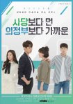 Between Love and Friendship Season 3