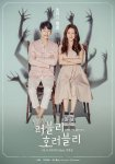 Lovely Horribly (Korean Drama, 2018) 러블리 호러블리