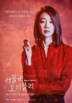 Lovely Horribly (러블리 호러블리)'s picture