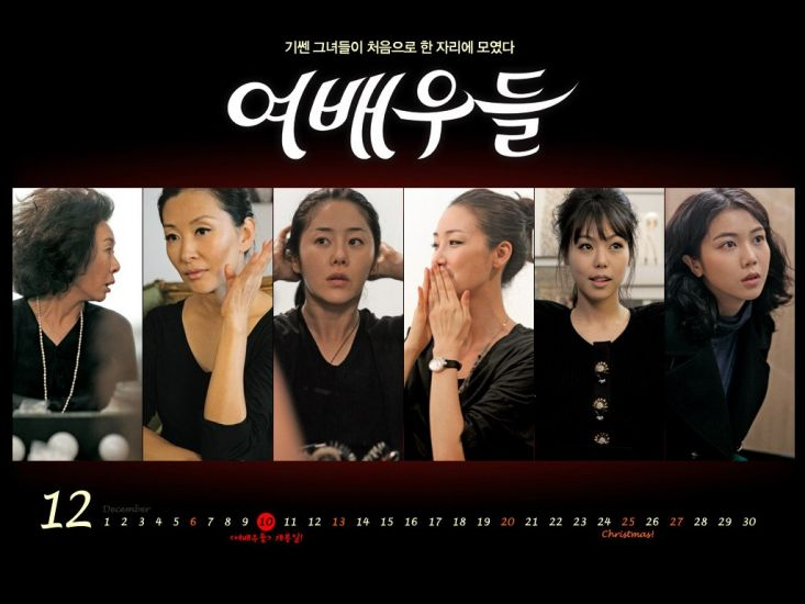 Actresses / 2009 / Güney Kore / Online Film İzle