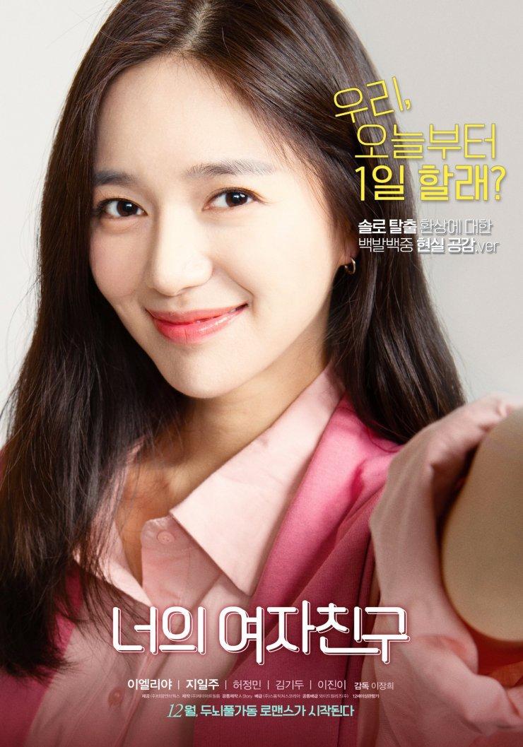 Lee Elijah sebagai Hye Jin