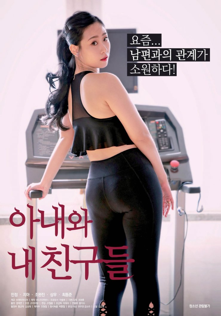 18+ Wife And My Friends (2021) Korean Full Hot Movie 720p HDRip 700MB MKV Download