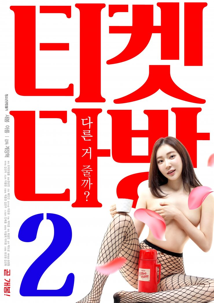 Ticket Coffee Shop 2 (2019)