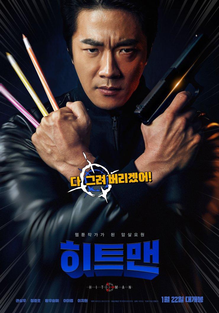 Poster Hitman: Agent Jun