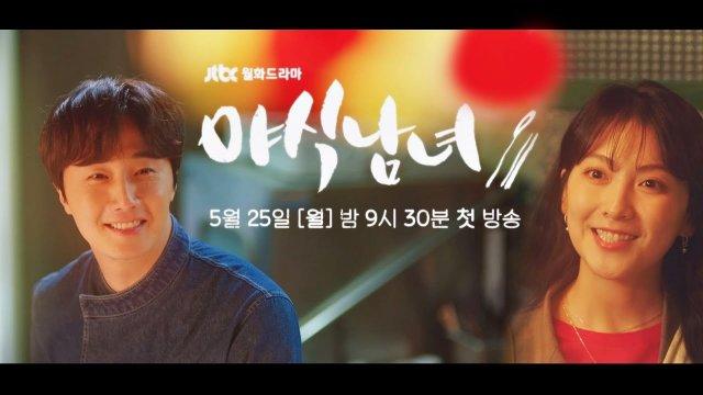 Drama lui Jung Il Woo va fi difuzată în luna mai!