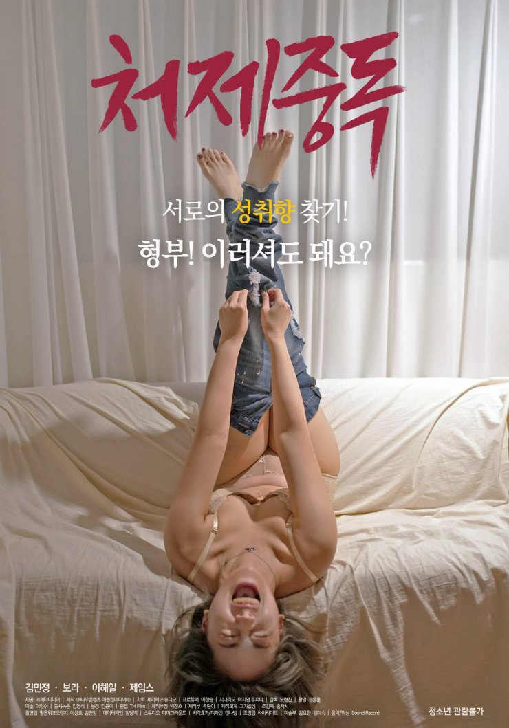 Sister-in-law Addiction (2020)