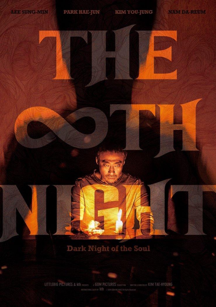 The 8th Night (Korean Movie, 2019, 제8일의 밤) @ HanCinema