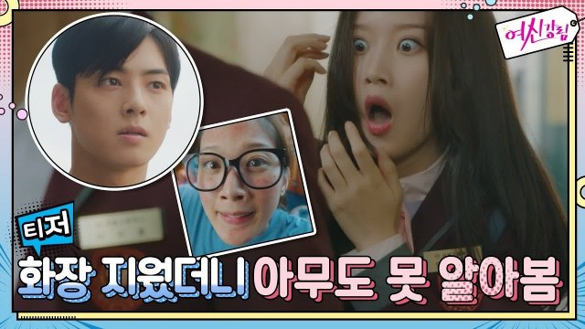 [Video] Teaser Released for the Upcoming Korean Drama 'True Beauty'