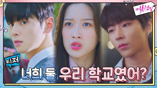 [Videos] Teasers Released for the Upcoming Korean Drama 'True Beauty'