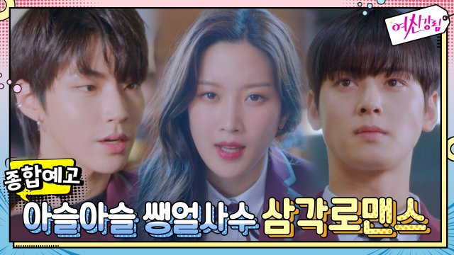 [Videos] Trailers Released for the Upcoming Korean Drama 'True Beauty'