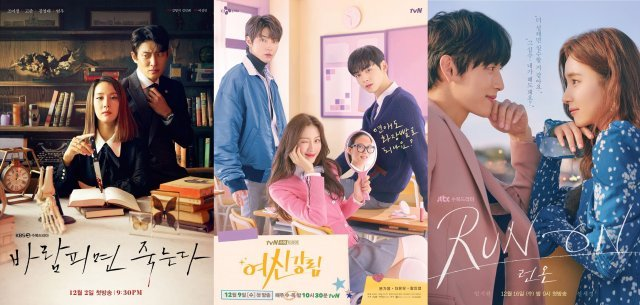 [Ratings] Wednesday-Thursday Dramas in a Slump