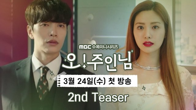 [Video] Teaser Released for the Upcoming Korean Drama 'Oh My Ladylord'
