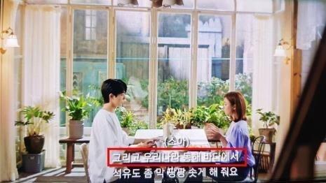 [HanCinema's News] Netflix Under Fire for Translating East Sea Wrong in 'Bride of Water God 2017' @ HanCinema