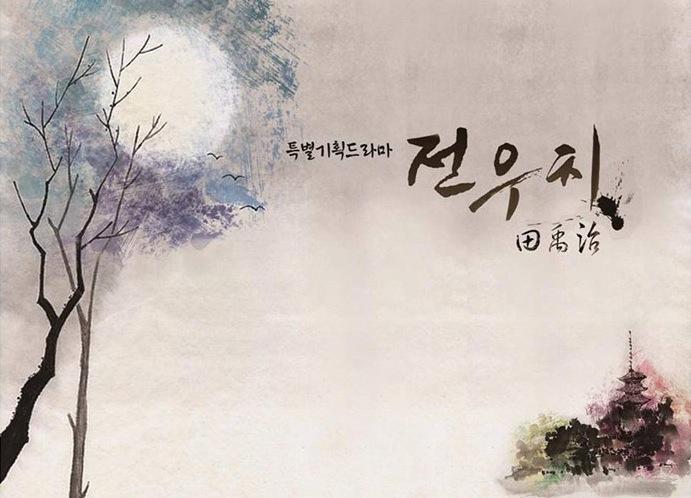 Jeon Woochi / 2012 / G�ney Kore / Dizi Tan�t�m�
