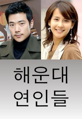 Haeundae Lovers / 2012 /G�ney Kore // Dizi Tan�t�m�