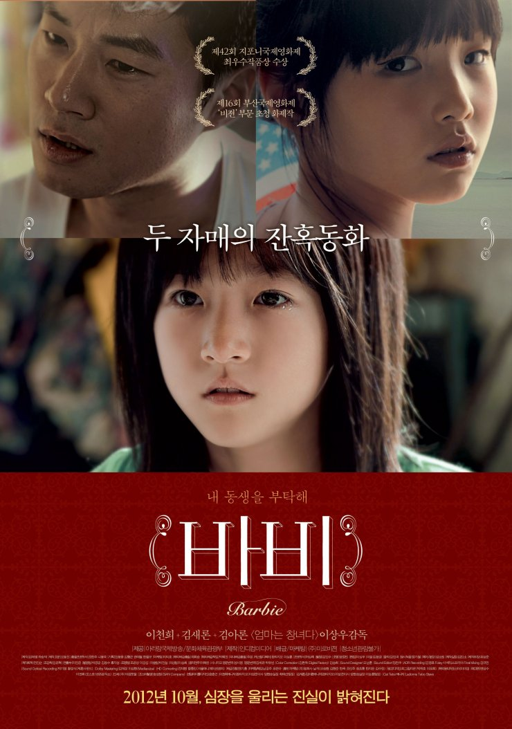 Movie 2012 Barbie 바비 K Dramas Movies Soompi Forums