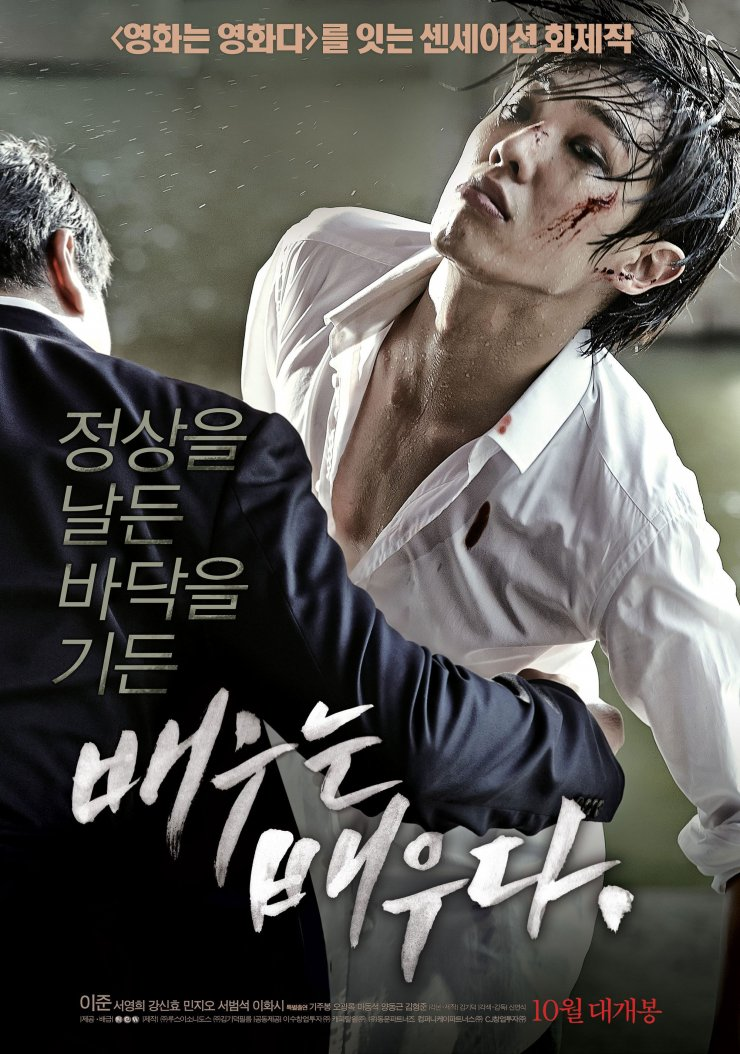 (امبلاك) Rough Play, 2013