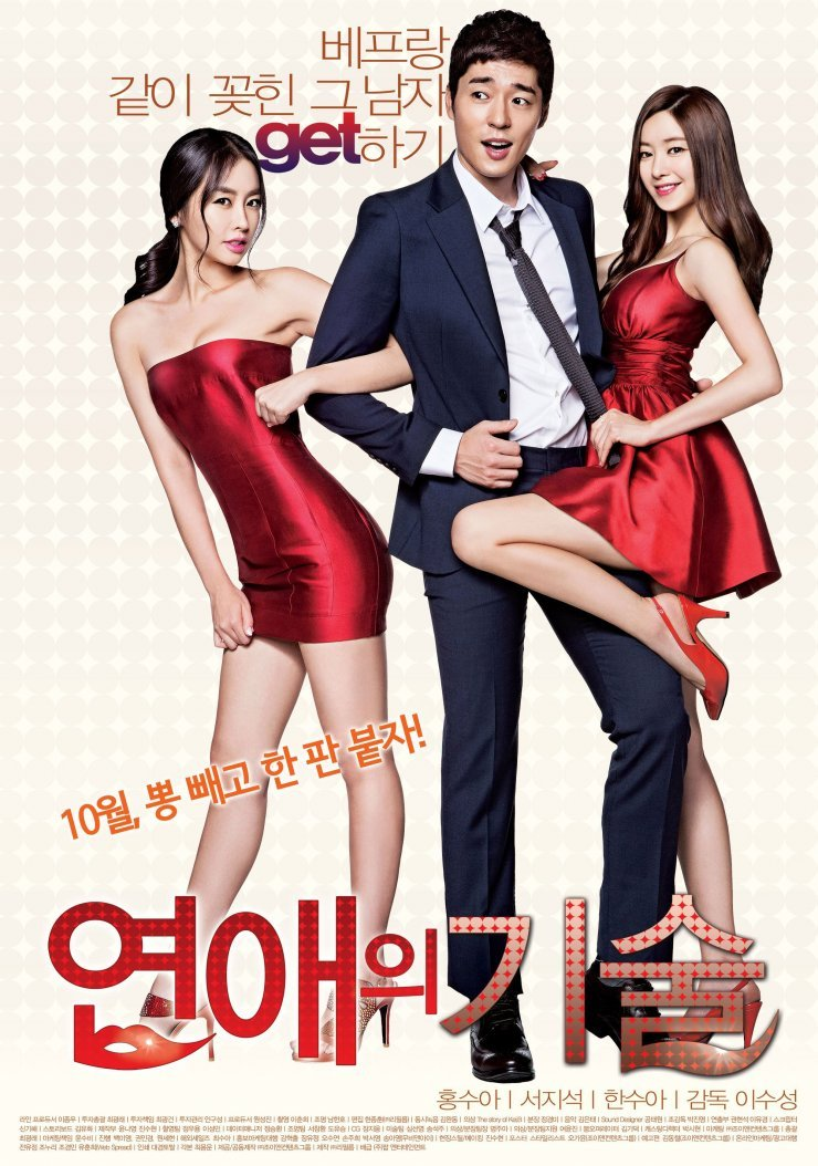 [18+ Korean] Mango Tree (2013) WEB-DL HD-RIP [MP4]