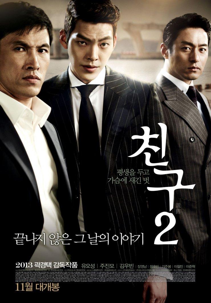 فيلم | صديقي الميراث الكبير| friend , the great legacy (كيم وو بين) ( مميز ),أنيدرا