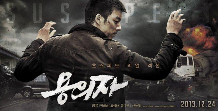 فيلم | المشتبه The Suspect | جونغ يو دائما فى حالة فرار الجميع يطاردة !! ( مميز ),أنيدرا