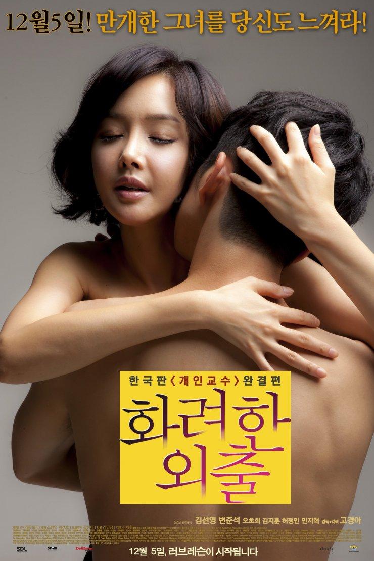 Корейский порно секс фильмы войди туда