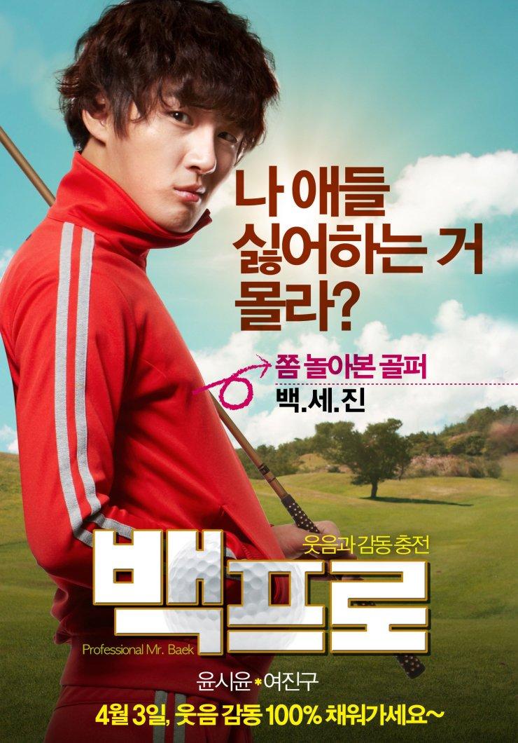 ترجمة فيلم الكوميديا الرياضي الكوري ⚐ Mr. Perfect