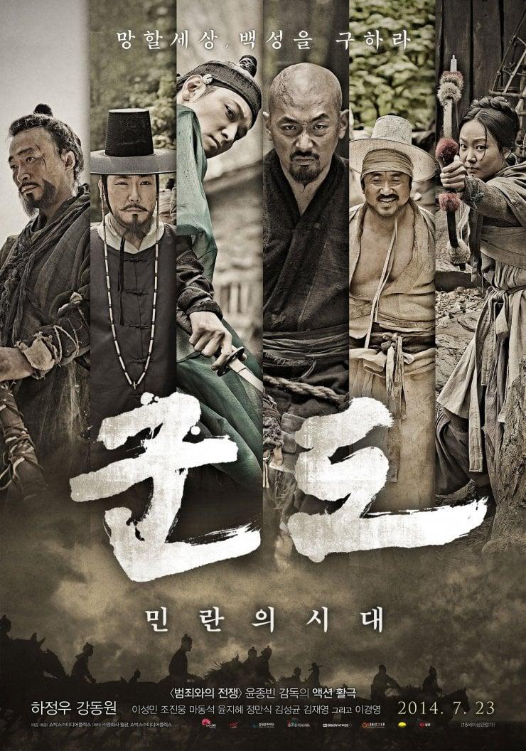 群盗:民乱的时代.2014最新高清电影迅雷下载