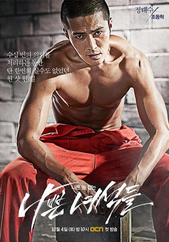 Korean Drama Player Ep 1