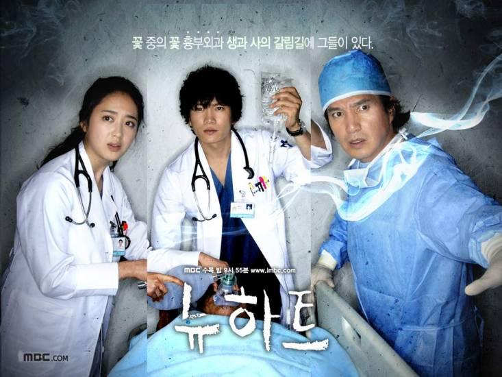 New Heart / Yeni Kalp / 2007 / G�ney Kore / Mp4 / T�rk�e Altyaz�l�